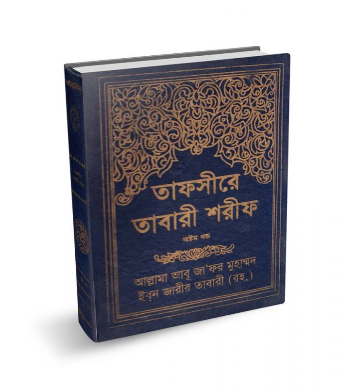 Tafsire Tabari Bangla 8th Part