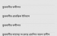 কুরবানীর বিধান Android Apps