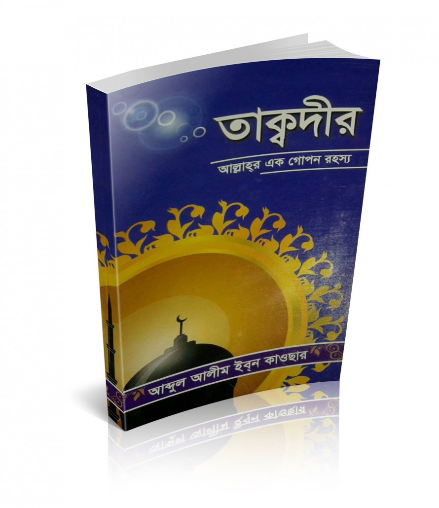 taqdir-bangla-book
